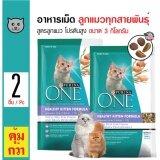 ส่วนลด Purina One Kitten อาหารลูกแมว สูตรลูกแมวทุกสายพันธุ์ โปรตีนสูง ขนาด 3 กิโลกรัม X 2 ถุง Purina One