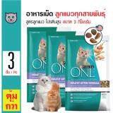 ขาย Purina One Kitten อาหารลูกแมว สูตรลูกแมวทุกสายพันธุ์ โปรตีนสูง ขนาด 3 กิโลกรัม X 3 ถุง Purina One