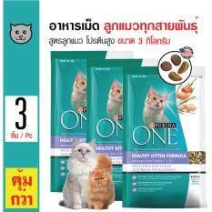 ซื้อ Purina One Kitten อาหารลูกแมว สูตรลูกแมวทุกสายพันธุ์ โปรตีนสูง ขนาด 3 กิโลกรัม X 3 ถุง Purina One ออนไลน์