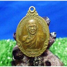 ขาย ซื้อ ออนไลน์ Puritad 1779 เหรียญหลวงปู่ดุลย์