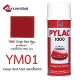 ขาย ซื้อ ออนไลน์ Pylac 1000 สีสเปรย์ไพแลค พ่นรถยนต์ No Ym01 แดงเข้มเมท ฺdeep Red Met