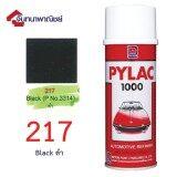 Pylac1000 สีสเปรย์ไพแลค พ่นรถยนต์ No 217 สีดำเงา Black ใหม่ล่าสุด