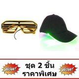 ซื้อ Pym แว่นตากิ๊บเก๋พร้อมไฟ Led ปรับได้ 3 ระดับ สีเหลือง จำนวน 1 ชิ้น และ หมวกปาร์ตี้ ไฟ Led หมวกสีดำ แสงไฟสีเขียว จำนวน 1 ชิ้น ไทย