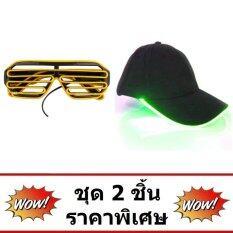ซื้อ Pym แว่นตากิ๊บเก๋พร้อมไฟ Led ปรับได้ 3 ระดับ สีเหลือง จำนวน 1 ชิ้น และ หมวกปาร์ตี้ ไฟ Led หมวกสีดำ แสงไฟสีเขียว จำนวน 1 ชิ้น ออนไลน์