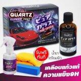 ราคา Quartz Pro เคลือบแก้วแท้ 9H แข็งเป็นผลึกแก้วใส 100 แร่ควอตซ์นำเข้าจากญี่ปุ่น รุ่น Pure รับฟรี Cleaner Quartz Pro เป็นต้นฉบับ