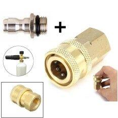 ขาย ข้อต่อ Quick Release Connector For Foam Lance 1 4 Inch Quick Connect Adapter For Foam Itp ใน กรุงเทพมหานคร