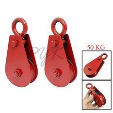 ขาย รอก รอกเชือก รอกโซ่ ล้อเดี่ยว สีแดง 50 Kg 2ชิ้น Pyk ผู้ค้าส่ง