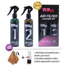 ซื้อ R5 Cleaner Kit ชุดน้ำยาล้างและน้ำยาเคลือบกรองอากาศ ขจัดสิ่งสกปรกดีเยี่ยม สะอาดขึ้น ใช้งานง่าย คุ้มค่าคุ้มราคา แถมฟรี ผ้าไมโครไฟเบอร์เกรดพรีเมี่ยม4ดาว ผืนเล็ก มูลค่า100บาท และน้ำยาเคลือบยาง สูตรพิเศษ ซิลิโคนประสิทธิภาพสูง มูลค่า59บาท ออนไลน์ นนทบุรี