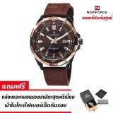 ซื้อ รับประกันศูนย์ไทย นาฬิกาผู้ชาย Naviforce รุ่น Nvf42Br Professional Waterproof กันน้ำ สายหนังน้ำตาลแท้ ตัวเรือนญี่ปุ่น Thailand