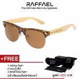 ราคา Raffael Bamboo Sunglasses แว่นตากันแดดขาไม้ รุ่น Rfb002 Leopard Raffael เป็นต้นฉบับ
