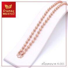 ขาย Rama2 Gold รุ่น K001 สร้อยคอนาก ลายเม็ดประคำ ขนาด 2 บาท ความยาว 18 นิ้ว กรุงเทพมหานคร