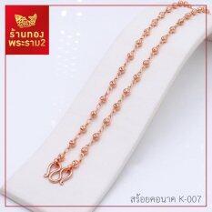 Rama2 Gold รุ่น K007 สร้อยคอนาก ลายเม็ดประคำคั่น ขนาด 1 บาท ความยาว 24 นิ้ว Rama2Gold ถูก ใน กรุงเทพมหานคร