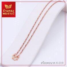 ซื้อ Rama2 Gold รุ่น K019 สร้อยคอนาก ลายกระดูกงูบิดลาย ขนาด 2 สลึง ความยาว 18 นิ้ว กรุงเทพมหานคร