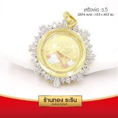 ราคา Raringold รุ่น L2016 จี้ร 5 3กษัตริย์ ล้อมเพชร กรอบหุ้มเศษทองแท้ ขนาดใหญ่ 3 5 3 5 ซม เป็นต้นฉบับ Raringold