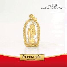 ซื้อ Raringold รุ่น M0027 จี้ พระสิวลี ขนาดกลาง จี้พระทองคำ1 5X2 5 Thailand
