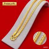 Raringold รุ่น N0023 สร้อยคอหุ้มเศษทอง ลายสี่เสา ขนาด 3 บาท ความยาว 24 นิ้ว เป็นต้นฉบับ