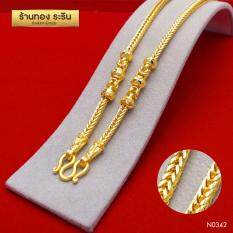 โปรโมชั่น Raringold รุ่น N0342 สร้อยคอทองคำ ลายสี่เสาคั่นมีนา ขนาด 2 บาท ความยาว 20 นิ้ว ถูก