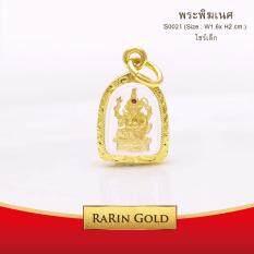 ขาย Raringold รุ่น S0021 จี้ พระพิฆเนศ ขนาดเล็ก จี้พระทองคำ1 6X2 ถูก กรุงเทพมหานคร