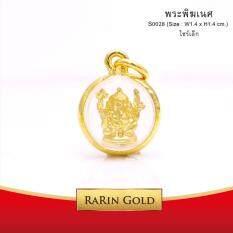 ซื้อ Raringold รุ่น S0028 จี้ พระพิฆเนศ กลม ขนาดเล็ก จี้พระทองคำ1 4X1 4 Raringold ออนไลน์