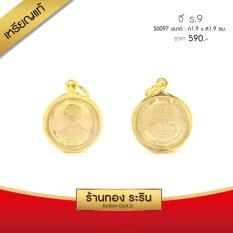 ราคา Raringold รุ่น S0097 จี้เหรียญ 25 สตางค์แท้ ในหลวง ร 9 กรอบหุ้มเศษทองแท้ จี้ขนาดกลาง 1 9 1 9 ซม เป็นต้นฉบับ