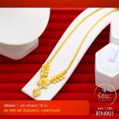 ขาย Rattana Jewelry รัตนะ จิวเวลรี่ สร้อยคอ สี่เสาระย้าดอกไม้จี้หัวใจ 1 บาท งานทองไมครอน ชุบเศษทองคำแท้ 96 5 ยาว 18 นิ้ว ถูก ใน กรุงเทพมหานคร