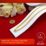 ขาย Rattana Jewelry รัตนะ จิวเวลรี่ สร้อยคอทองคำลายสี่ตองตัดลาย น้ำหนัก 1 บาท งานทองไมครอน ชุบเศษทองคำแท้ 96 5 ยาว 24 นิ้ว Rattana Jewelry เป็นต้นฉบับ