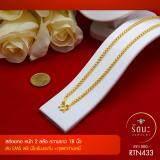 ขาย Rattana Jewelry รัตนะ จิวเวลรี่ สร้อยคอทองคำลายเต๋ากลมตัดลาย น้ำหนัก 2 สลึง งานทองไมครอน ชุบเศษทองคำแท้ 96 5 ยาว 18 นิ้ว ราคาถูกที่สุด