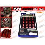 ซื้อ น๊อตล้อ Ray เหล็ก 20 ตัว พร้อมบล็อค สีแดง เกลียว 1 25 ใน กรุงเทพมหานคร