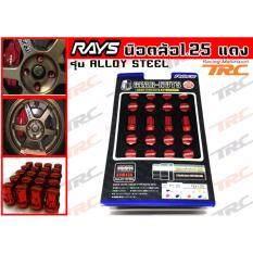 ราคา น๊อตล้อ Ray เหล็ก 20 ตัว พร้อมบล็อค สีแดง เกลียว 1 25 ออนไลน์