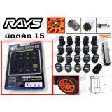 ซื้อ น๊อตล้อ Ray 1 5 สีดำ ออนไลน์