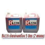 โปรโมชั่น Razzo น้ำยาล้างภายนอกเครื่องยนต์ 5 ลิตร 2 แกลอน Razzo ใหม่ล่าสุด