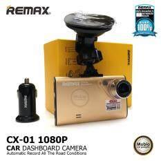ขาย Remax Cx 01 Gold กล้องติดรถยนต์หน้ารถ กล้องบันทึกหน้ารถ กล้องติดหน้ารถกลางคืนชัด Hd Car Cameras Cx 01 1080P Gold กรุงเทพมหานคร ถูก