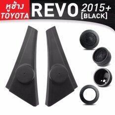 ขาย ซื้อ หูช้างทวิตเตอร์ Revo สำหรับประตูหลัง ของรถ4ประตู ทวิตเตอร์ซิลค์โดม ใน กรุงเทพมหานคร