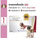 ขาย Revolution ยาหยดป้องกันไร เห็บหมัด พยาธิหนอนหัวใจ สำหรับสุนัขน้ำหนัก 10 20 กิโลกรัม 3 หลอด กล่อง ออนไลน์