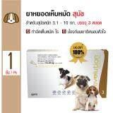 ราคา Revolution ยาหยดป้องกันไร เห็บหมัด พยาธิหนอนหัวใจ สำหรับสุนัขน้ำหนัก 5 10 กิโลกรัม 3 หลอด กล่อง ออนไลน์