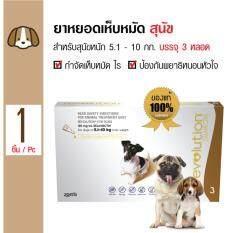 Revolution ยาหยดป้องกันไร เห็บหมัด พยาธิหนอนหัวใจ สำหรับสุนัขน้ำหนัก 5 10 กิโลกรัม 3 หลอด กล่อง ใน กรุงเทพมหานคร