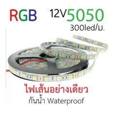 โปรโมชั่น Rgb รุ่น 5050 Led ไฟเส้น Ip65 กันน้ำ 12V สีขาว