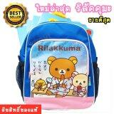 ราคา Rilakkuma ริลัคคุมะ กระเป๋าเด็ก กระเป๋าเป้ กระเป๋านักเรียน สะพายหลัง ของแท้คุณภาพดี เหมาะสำหรับเด็กอนุบาล ประถม Rilakkuma เป็นต้นฉบับ