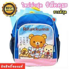 ราคา Rilakkuma ริลัคคุมะ กระเป๋าเด็ก กระเป๋าเป้ กระเป๋านักเรียน สะพายหลัง ของแท้คุณภาพดี เหมาะสำหรับเด็กอนุบาล ประถม ราคาถูกที่สุด