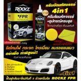 ซื้อ Rockz Fpr 4In1 ครีมขัดสีรถอเนกประสงค์ ขัดโคมไฟ โครเมี่ยม สีรถสีขาว กระจก ถูก