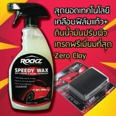 ราคา Rockz Speedy Wax สเปรย์เคลือบฟิล์มแก้ว ดินน้ำมันเกรดพรีเมี่ยม Zero Clay สุดยอดเทคโนโลยีในการเคลือบสีรถพร้อมให้ผิวสีเรียบลื่น ถูก
