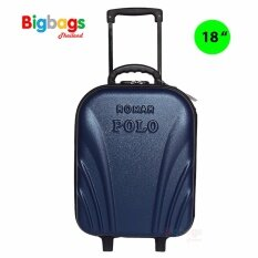Romar Polo กระเป๋าเดินทาง 18 นิ้ว รุ่น Polo 37818 Blue เป็นต้นฉบับ