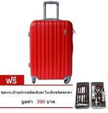 Romar Polo กระเป๋าเดินทาง 20 นิ้ว Polo220 5 Red แถมชุดกระเป๋าอุปกรณ์ตัดเล็บตะไบเล็บชนิดพกพา Romar Polo ถูก ใน Thailand