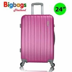 ราคา Romar Polo กระเป๋าเดินทาง 24 นิ้ว รุ่น Thecolour 9524 Pink ราคาถูกที่สุด