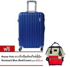 ขาย Romar Polo กระเป๋าเดินทาง 24 นิ้ว Polo224 1 Blue ฟรี Romar Polo กระเป๋าเป้สะพายหลัง สไตล์ญี่ปุ่น Rucksack Blue Cream Red ถูก ไทย