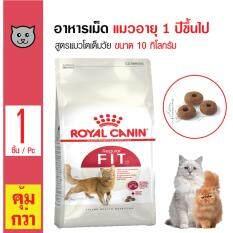 ราคา ราคาถูกที่สุด Royal Canin Fit 32 อาหารแมว สูตรแมวโตเต็มวัย บำรุงขน กล้ามเนื้อ สำหรับแมวโตทุกสายพันธุ์ ขนาด 10 กิโลกรัม
