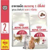 ราคา Royal Canin Fit 32 อาหารแมว สูตรแมวโตเต็มวัย บำรุงขน กล้ามเนื้อ สำหรับแมวโตทุกสายพันธุ์ ขนาด 2 กิโลกรัม X 2 ถุง เป็นต้นฉบับ Royal Canin
