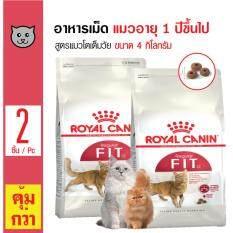 ราคา Royal Canin Fit 32 อาหารแมว สูตรแมวโตเต็มวัย บำรุงขน กล้ามเนื้อ สำหรับแมวโตทุกสายพันธุ์ ขนาด 4 กิโลกรัม X 2 ถุง เป็นต้นฉบับ