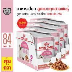 ขาย Royal Canin Kitten Gravy อาหารเปียกลูกแมว สูตรเกรวี่ ทานง่าย สำหรับลูกแมวอายุต่ำกว่า 1 ปี ขนาด 85 กรัม X 84 ซอง Royal Canin ออนไลน์