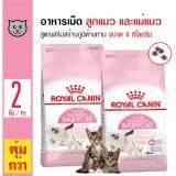 Royal Canin Mother And Baby Cat อาหารลูกแมวและแม่แมว สูตรเสริมสร้างภูมิต้านทาน สำหรับลูกแมวอายุ 2 4 เดือน และแม่แมว ขนาด 4 กิโลกรัม X 2 ถุง Royal Canin ถูก ใน กรุงเทพมหานคร